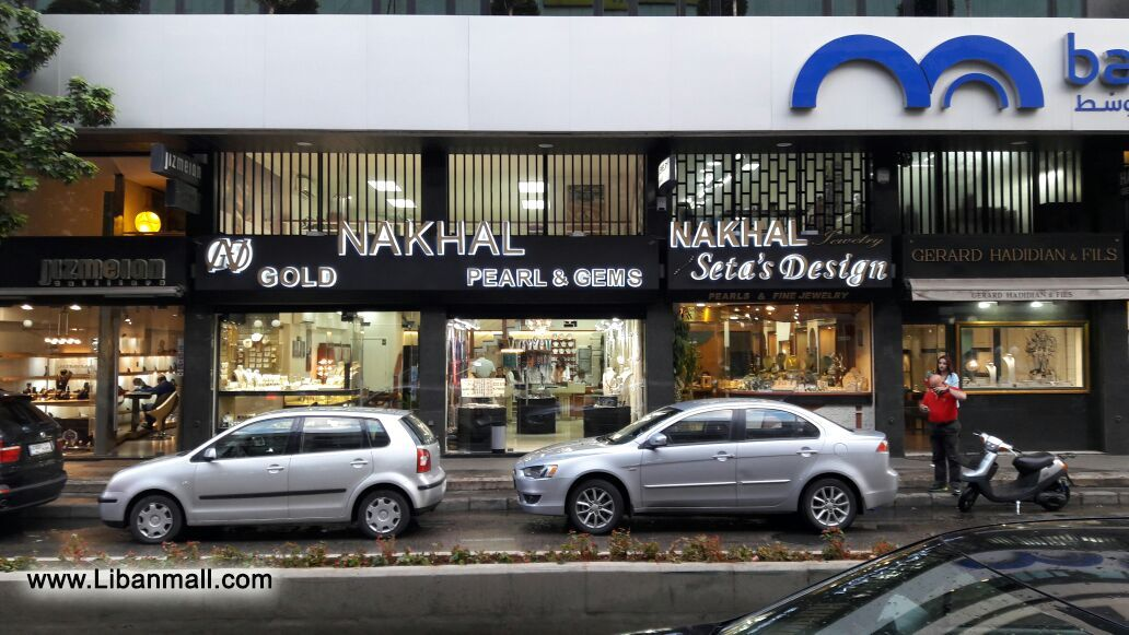 Nakhal Jewelry Gold, Pearl & Fine Jewelry